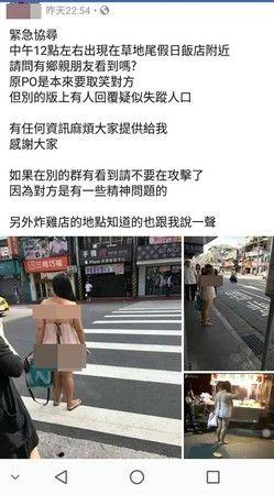 ▲穿薄紗等公車遭羞辱!(圖/翻攝自爆廢公社)