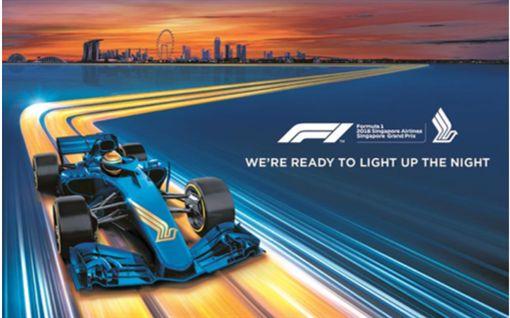 新加坡F1大賽,賽車,(圖/新加坡旅遊局提供)