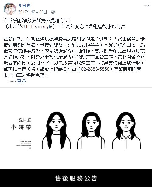 S.H.E(圖/翻攝自臉書)