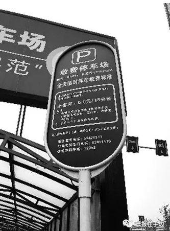 愛車停放火車站4天要價1萬 車主崩潰:沒想到這麼貴!(圖/翻攝自北京晨報微信公眾號)
