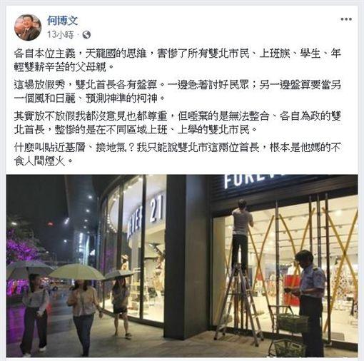 何博文臉書