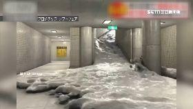 東京也沉沒1300