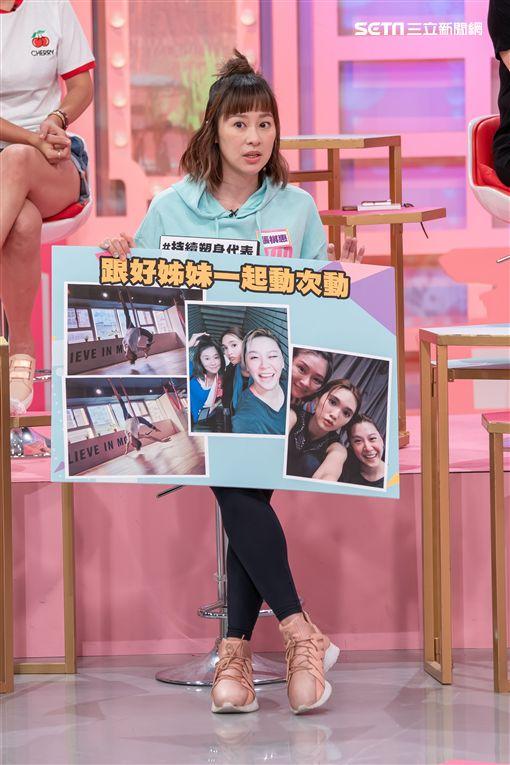 TVBS《女人我最大》來賓張棋惠表示要和好友結伴運動 才能持久(圖/TVBS提供)