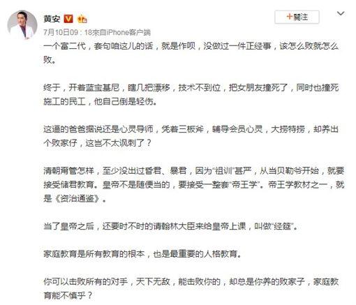 藝人黃安在微博上針對游姓富少駕駛藍寶堅尼撞死人一事發表看法(翻攝自微博)