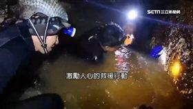 泰國救援圓滿落幕 幕後偉大英雄曝光 SOT 泰國,洞穴,搜救,救援,醫生,哈里斯,納隆薩