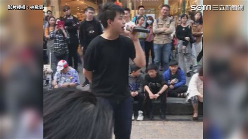 影片授權:林飛雲/翻攝自饒舌歌手哈士奇粉專