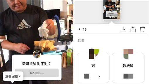 社群軟體Instagram近期不斷推出新功能,繼GIF、投票、IGTV後,IG現在可以發問「問題」了!使用者只要在限時動態新增「問題」,打上想要發問的內容,就能讓粉絲提問。但要注意的是,千萬別傻傻亂回答,因為這不是匿名的唷!(圖/翻攝自IG)