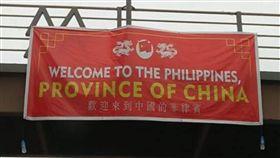 菲街頭出現紅布條 稱菲為中國一省(圖/翻攝自臉書)