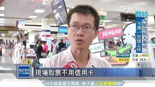 出遊刷卡買機票 登機沒帶卡「得重買」