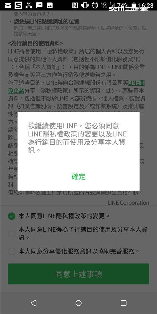 LINE,同意,隱私權變更,網友,個資