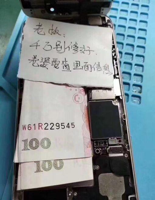 手機,送修,買通,鈔票,爆廢公社 圖/翻攝自臉書爆廢公社