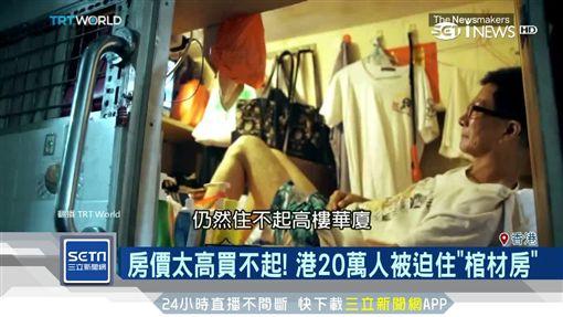 籠民悲歌!港人買房得不吃不喝19年香港,棺材房,籠民,蝸居,房價,政府,林鄭月娥