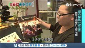 紐西蘭最紅中餐館 竟是台灣人開的! SOT 紐西蘭,中餐廳,台灣,廣東,燒臘,海鮮,美食
