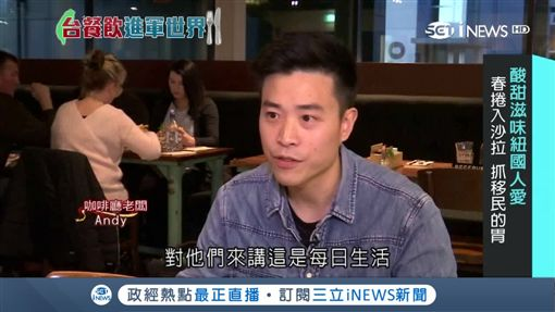 紐西蘭最紅中餐館 竟是台灣人開的!SOT紐西蘭,中餐廳,台灣,廣東,燒臘,海鮮,美食
