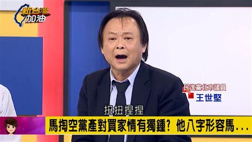 王世堅,馬英九,三中案,美河案,日勝生 圖/翻攝自臉書新台灣加油