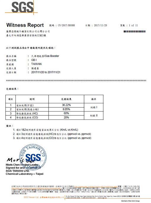 ▲汽車增能器(圖/車訊網)