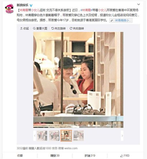 林青霞、女兒邢言爱/新浪娛樂微博