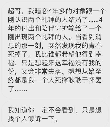 女粉夜訴情傷「你一定不會看」 鄧超本人就回了(圖/翻攝自鄧超IG)