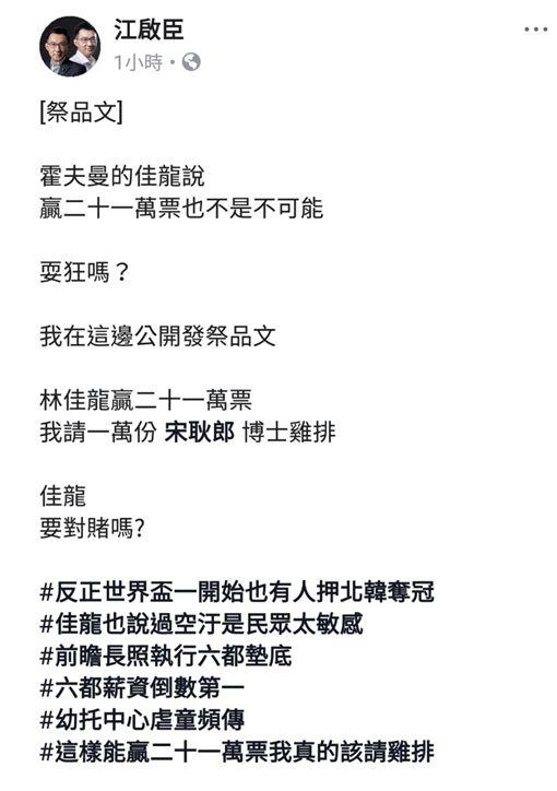 江啓臣臉書