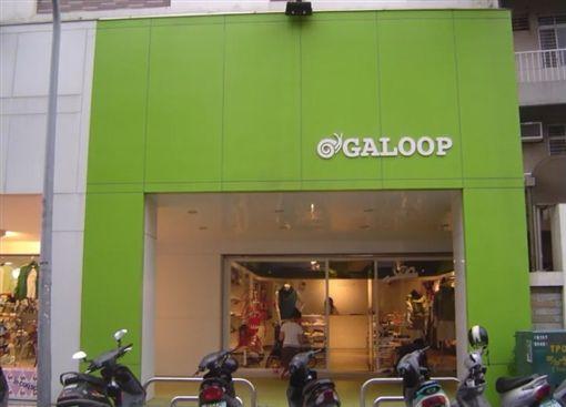 台灣,品牌,設計,結束營業,Galoop(圖/翻攝自Galoop臉書)
