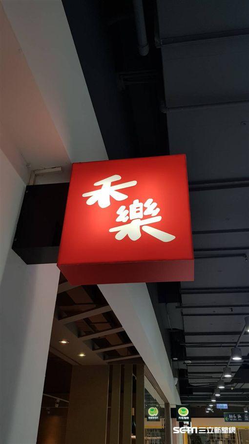 平價鉄板燒品牌─「禾樂」。(圖/王品提供)