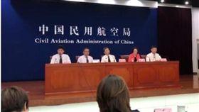 中國大陸民航局記者會/翻攝自騰訊