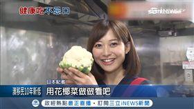日推「無米手卷」 熱量爆降95%!  SOT  日本,壽司,手捲,熱量,無米,花椰菜,健康