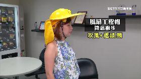 超狂風扇帽18001