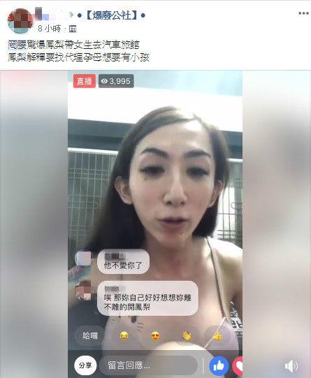 罔腰、鳳梨(翻攝自爆廢公社)