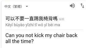 屁孩客運狂踢椅背 她靠「Google小姐」神救援解脫 圖/翻攝自臉書