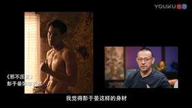 彭于晏,姜文/翻攝自優酷