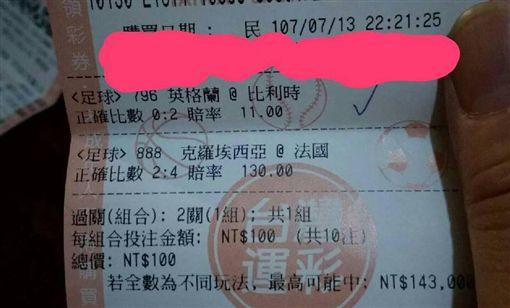 世足冠軍賽運彩彩券(圖/翻攝自爆廢公社)