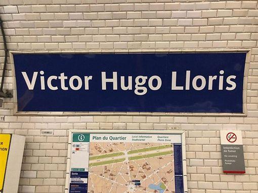 紀念世足歷史一冠!巴黎6地鐵站更名世足,世界盃,法國,冠軍,地鐵,德尚,洛里斯翻攝自推特