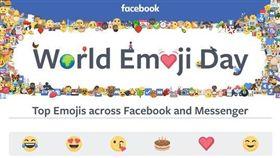 世界表情符號日 表情符號 World Emoji Day