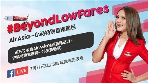 AirAsia直播節目將送出一年無限搭乘免費機票。(圖/AirAsia提供)