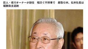 ▲讀賣巨人球團老闆老川祥一引咎辭職。(圖/截自日本媒體)