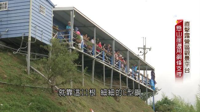 露營觀景平台懸山崖 僅架鋼條支撐!