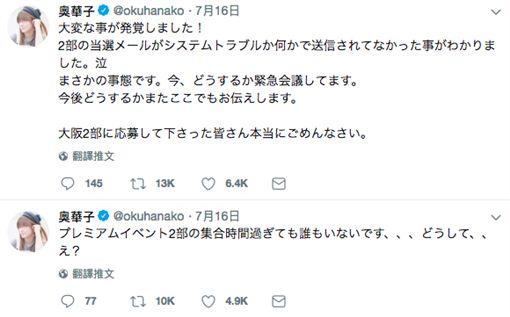 奧華子/翻攝自奧華子推特