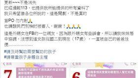 台北,南投,埔里,單親家庭,性侵,墮胎(圖/翻攝爆料公社臉書)