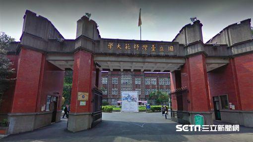 國立師範大學,空景。翻攝Google map