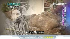 J財)郭董談接班1800