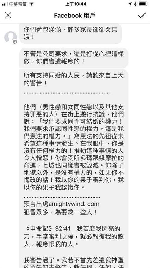徐佳瑩(圖/翻攝自臉書)