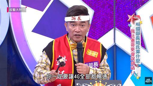 吳宗憲,/翻攝自YouTube