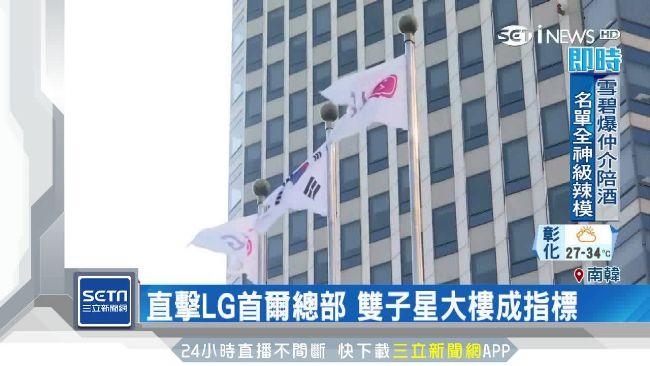 直擊LG首爾總部 雙子星大樓成指標