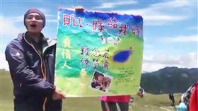 天使的眼淚見證 男登三千公尺求婚女友