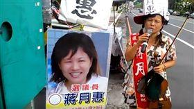 屏東,議員,蔣月惠,一人選舉,街頭(圖/翻攝自呂震斌YouTube)