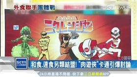 日速食另類結盟!肉遊俠卡通引爆討論 SOT 日本,吉野家,摩斯,肯德基,松屋,GUSTO,企業戰隊肉遊俠