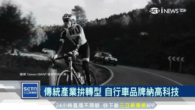 傳統產業科技化!自行車品牌拚轉型