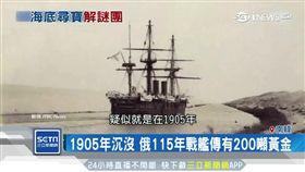 發了!南韓找到百年沉船 藏4兆黃金 SOT 寶藏,日俄戰爭,沉船,戰艦,黃金,南韓,信一集團