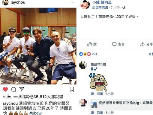 周杰倫、吳宗憲、休比嘟華/小鐘臉書